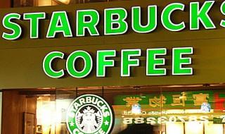 Starbucks Coffee Italy
